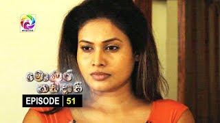 Monara Kadadaasi Episode 51 || මොණර කඩදාසි | සතියේ දිනවල රාත්රී 10.00 ට ස්වර්ණවාහිනී බලන්න... Thumbnail