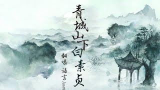 【諾言】《青城山下白素貞》白蛇傳