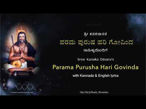 Parama Purusha Hari