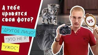 видео Почему мы не нравимся себе на фотографиях