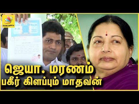 ஜெ. மரணம் பகீர் கிளப்பும் மாதவன் ! Madhavan Probe Doubts on Jayalaitha DEATH | Latest Speech