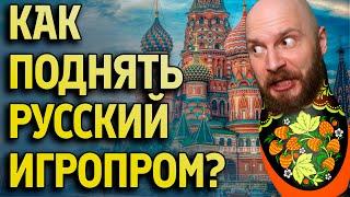 ИгроСториз: Русские игры. Есть ли шанс на возрождение?