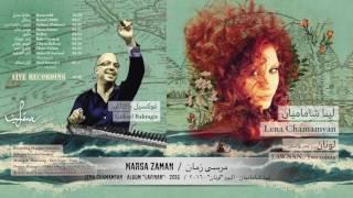 marsa zaman lena chamamyan مرسى زمان لينا شاماميان