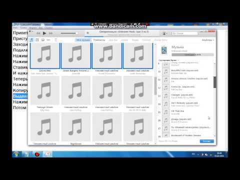 Как скачать музыку на iPhone через iTunes