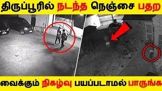 திருப்பூரில் நடந்த நெஞ்சை பதற வைக்கும் நிகழ்வு பயப்படாமல் பாருங்க   Tamil News   Tamil Seithigal