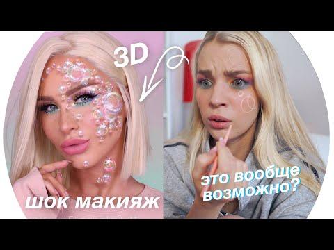 Повторяю 3D Макияж Из Instagram 💄Rina