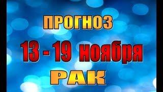 Таро прогноз на неделю с 13 по 19 ноября  РАК. Таро гороскоп с 13 по 19 ноября для рака