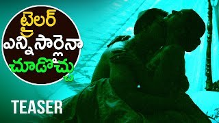 Rachayitha Movie Teaser 2018 || Latest Telugu Movie 2018 || SahithiMedia
