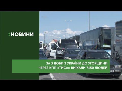 """Черги на КПП """"Тиса"""": Угорщина дозволила в'їзд у 30-кілометрову зону і транзит"""