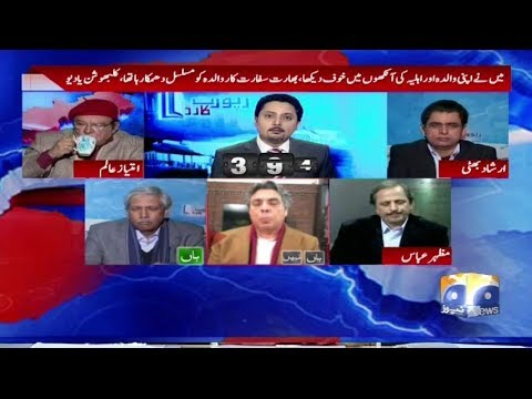 Report Card - 04 January 2018 - Geo News