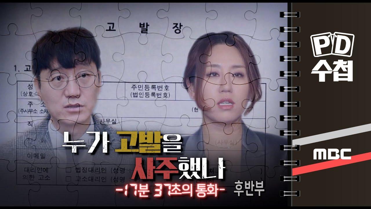 Download 누가 고발을 사주했나 - 17분 37초의 통화 - 후반부 - PD수첩 MBC 2021년10월19일 방송