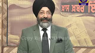 Khaas Khabar Ik Nazar | 18 December | Latest Show 2018 | DD Punjabi