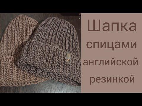 Как связать женскую шапку бомжа спицами английской резинкой видео
