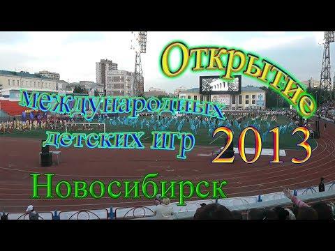 Открытие международных детских игр 2013 в Новосибирске