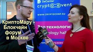 Новости биткоин - Блокчейн форум в Москве