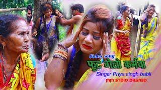phut Gailo Karmwa #khortha video !! Singer Priya Singh Babli    फुट गेलो कर्मवा