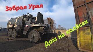 Автодом Урал 4320 с баней готов!!!Все машины дома,ремонт КрАЗ 255