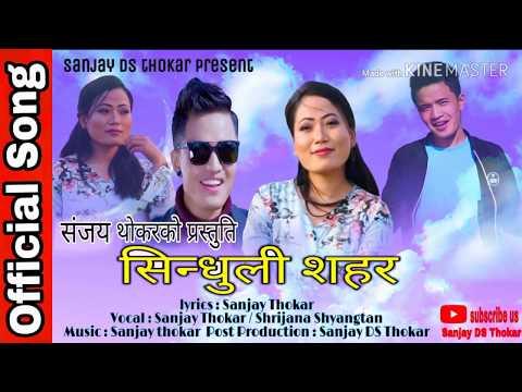 New Tamang Pop Selo Sindhuli Sahara/Sanjay Thokar,Shrijana Shyangtan