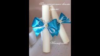 Пригласительное свиток/пригласительное на свадьбу своими руками/мастер класс