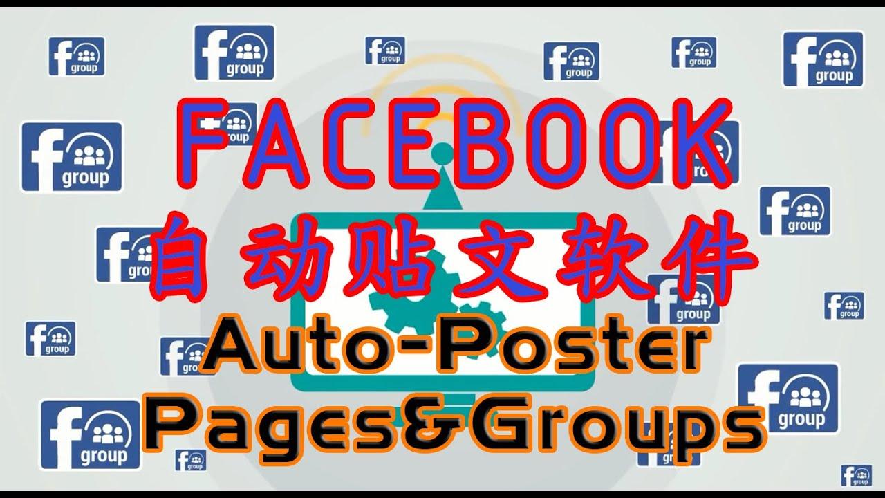 """""""臉書 自動po 文""""的图片搜索结果"""