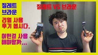 칼날면도기 VS 전기면도기 어떤거사용할지 고민?  리얼…