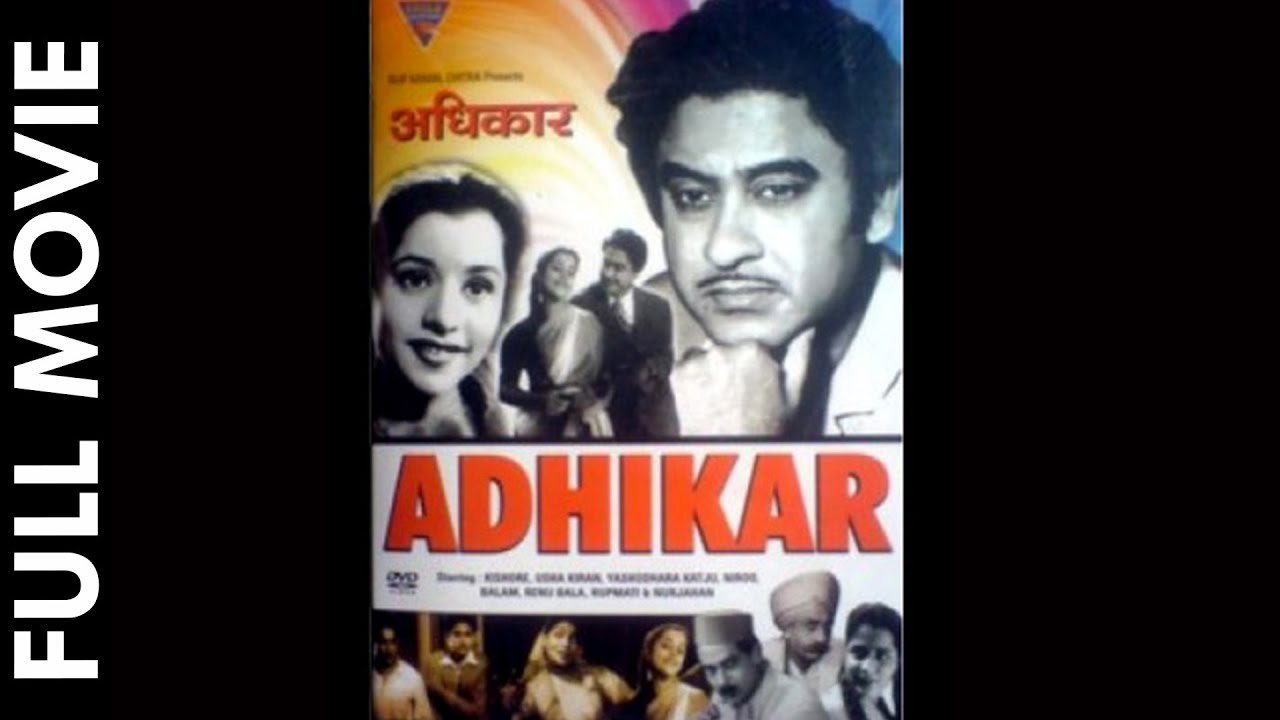 adhikar 1954 full movie classic hindi films by movies heritage youtube. Black Bedroom Furniture Sets. Home Design Ideas