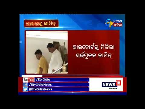Seashore Group chit fund scam,  Orissa HC grants bail to Seashore CMD | ETV News Odia