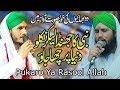 Super Hit  Naat 2017 - Pukaro Ya Rasool Allah Ya Habib Allah - Asad Attari & Tayyab Attari 2017