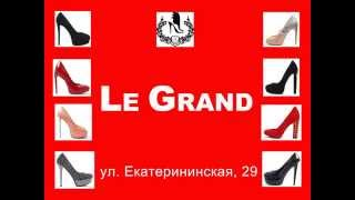 Обувь весна лето 2013 Le Grand реклама  http://legrandodessa.com(В этом сезоне в женской и мужской коллекции весна - лето 2013 преобладают яркие и сочные цвета. Люби, светись,..., 2013-03-18T14:57:52.000Z)