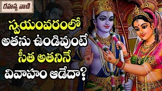 Unknown Facts About Sita Swayamvar In Ramayanam - Rahasyavaani by  Rahasyavaani - Unknown Telugu Facts