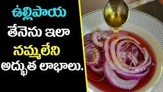 ఉల్లిపాయ తేనెను ఇలా తీసుకుంటే.. నమ్మలేని ప్రయోజనాలు..! | Health Benefits Of Honey-Aarogyasutra