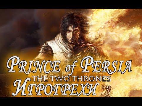 Ошибки, косяки, приколы в игре Принц Персии: Два трона/Prince Of Persia: The Two Thrones