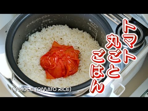 Whole Tomato Rice (Easy and Delicious Talked-About Recipe)  | OCHIKERON | Create Eat Happy :)
