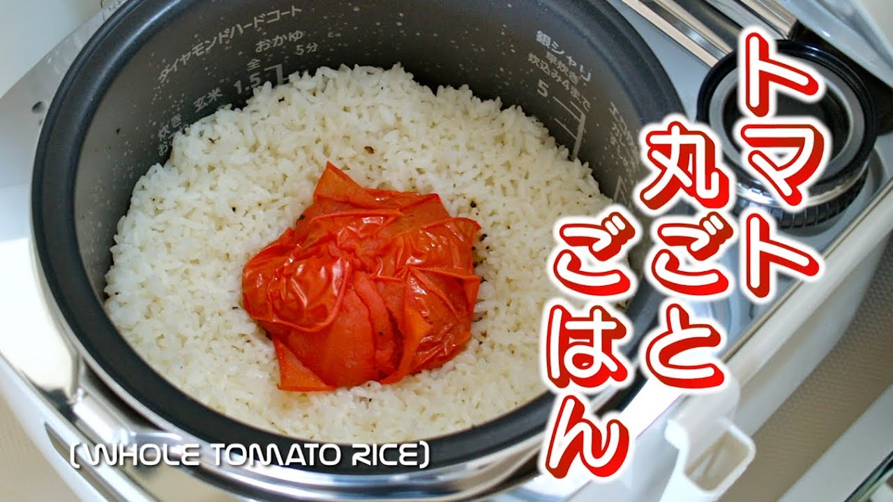 Whole Tomato Rice (easy And Delicious Talkedabout Recipe) Ã�マト丸ごとごはん   Ochikeron  Create Eat Happy  Youtube