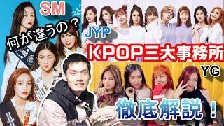 苦しむSM!悩むYG!絶好調JYP!K-POP事務所の個性がおもしろい!