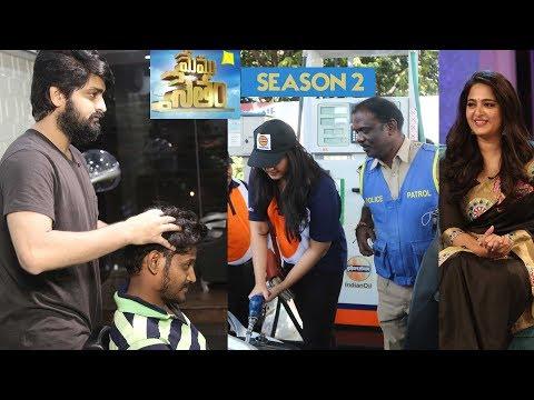 Memu Saitham Season 2 || Anushka Shetty || Naga Shaurya || Lakshmi Manchu