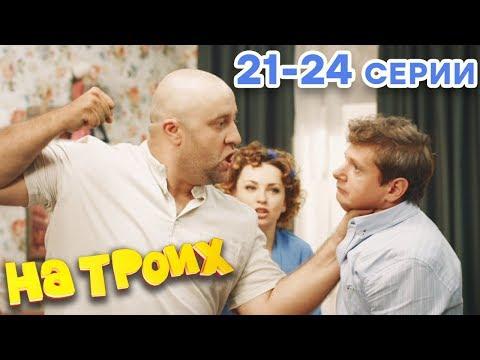 Сериал НА ТРОИХ - Все серии подряд - 1 сезон 21-24 серия | Лучшая комедия 😂 ОНЛАЙН в HD