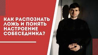 Как распознать ложь и понять настроение собеседника?