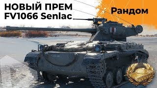 FV1066 – СМОТР НОВОГО ПРЕМ ТАНКА ЛТ8