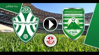 CS Hammam-Lif vs JS Kairouanaise full match