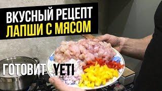 ЛАПША ВОК с Курицей и Овощами / В домашних условиях (Рецепт YETI)