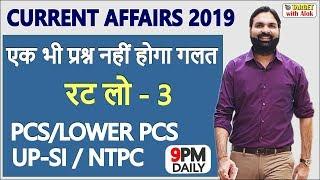 Current Affairs 2019।। रट लो- 3....कोई प्रश्न नही होगा बाहर... Ravi P Tiwari