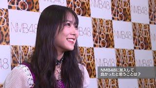 【7期生オーディション】#2 白間美瑠 NMB48メンバーインタビュー