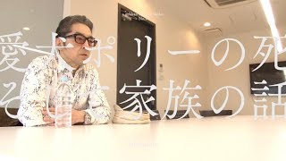 月刊「根本宗子」『愛犬ポリーの死、そして家族の話』 Documentary of G...