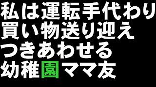 私は運転手代わり、買い物送り迎えつきあわせる幼稚園ママ友【2ch】 や...