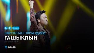 Нұрсұлтан Нұрбердиев - Ғашықпын (аудио)