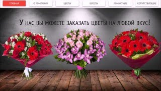 Купить цветы в Екатеринбурге букеты с доставкой оптом - Жарден(Заказать цветы с доставкой в Екатеринбурге - Жарден http://www.jarden.su Компания Жарден Екатеринбург: продажа..., 2015-12-30T06:40:34.000Z)