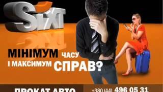 SIXT - Прокат авто в Украине(, 2011-11-28T13:32:11.000Z)