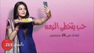 اغنية مسلسل حب يتخطى الزمن   اغنية عربية ZEE ALWAN