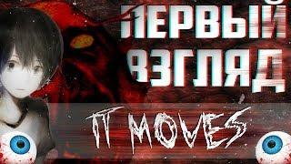 ПЕРВЫЙ ВЗГЛЯД ''IT MOVES'' (ОНО ДВИЖЕТСЯ) ГЛАВА 1 - ПЕЩЕРА